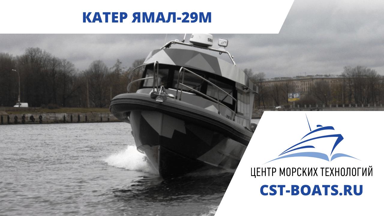 Ямал-29М