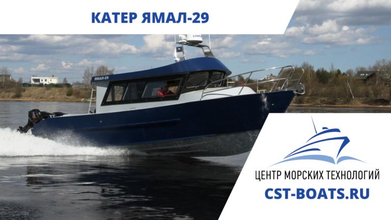 Ямал-29