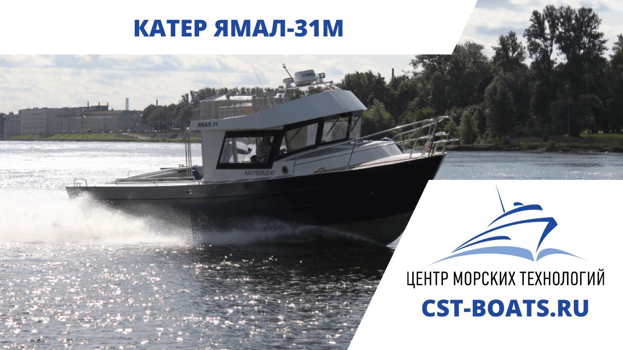 Ямал-31М