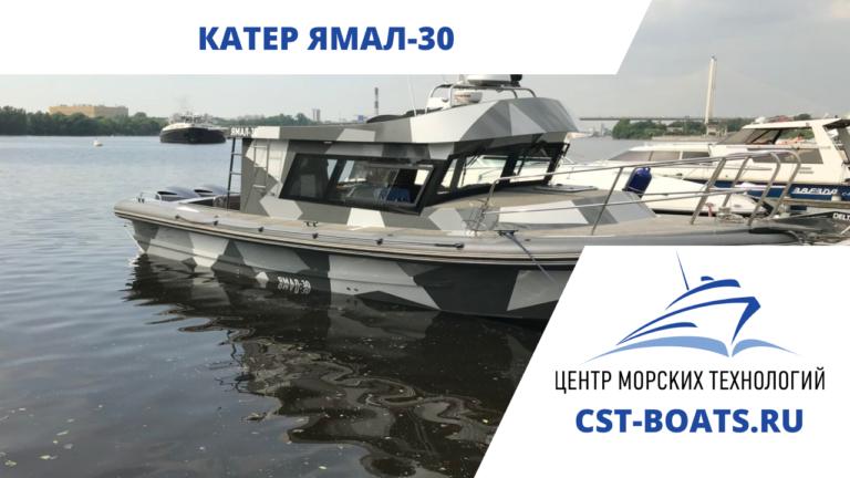 Ямал-30